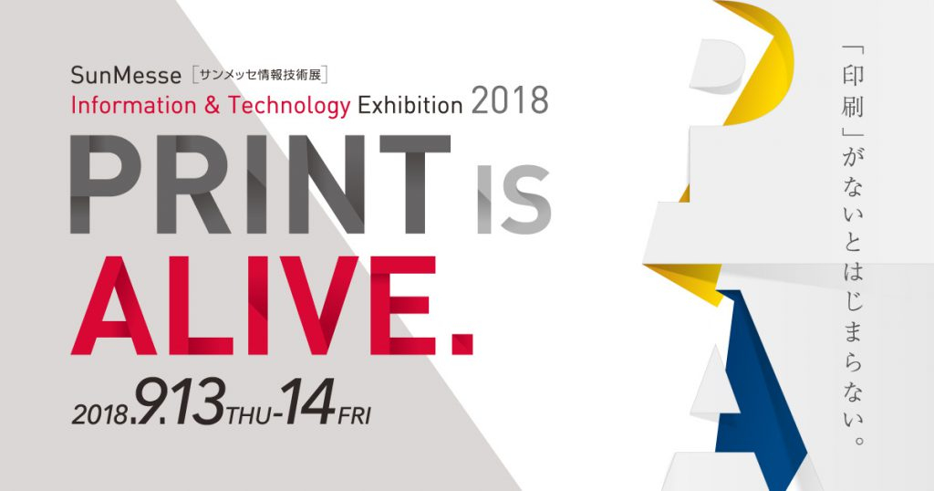 SunMesse 情報技術展<br>SunMesse Information & Technology Exhibition 2018「PRINT IS ALIVE.」<br>9月13日(木)・14日(金) 開催!